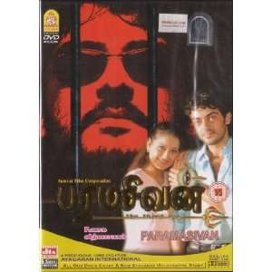 Paramasivan Tamil Movie: Ajith, Laila, Prakashraj
