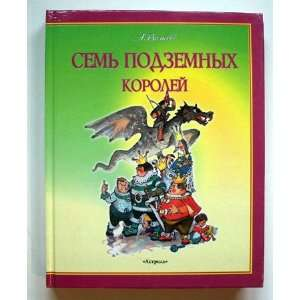 Magic Land, Volume #3): Alexander Volkov, Leonid Vladimirskiy: Books