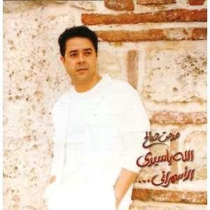 Allah Ya Sidi al Asmarani: Medhat Saleh: Music