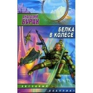 : Belka v kolese (Zvezdnyj labirint) (9785170309160): A. Burak: Books