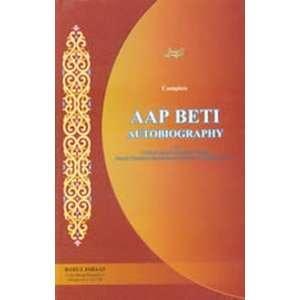 Aap Beeti (Auto Biography of Hazrat Sheikh): Shaykh