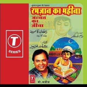 Ramzaan Ka Mahina Jannat Ka Jeena Ramashankar Music