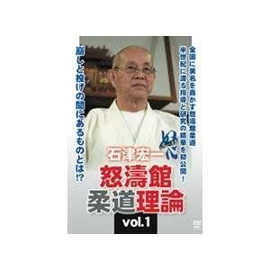 Dotokan Judo Theory DVD 1 by Koichi Ishizu
