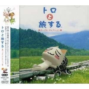 Toro to Tabi Suru Pops Collection Various Artists Music