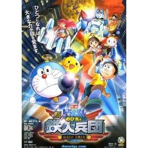 Eiga Doraemon Shin Nobita to tetsujin heidan: Habatake