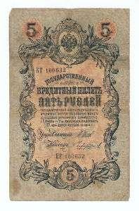 RUSSIA RUSSIAN 5 RUBLE ROUBLE 1909 SHIPOV CHIHIRZHIN »