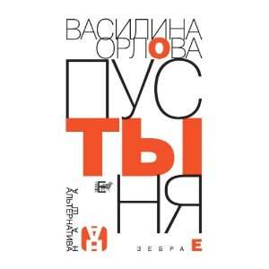 Pustynya (in Russian language): V. A. Orlova: Books