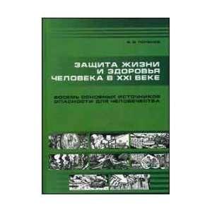opasnosti dlya cheloveka (9785948330327): Polenov B.V.: Books