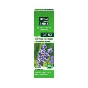 Foot Cream Intensely Soothing with Lavender Oil 70 ml
