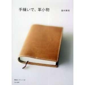 Japanese craft book Hand sewing leather thing Hideaki Suzuki Books