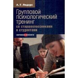 SovremPsih Group psychological training high school