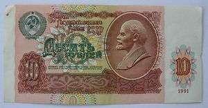 Russian USSR Soviet Union Paper Money 10 Ten Rouble Ruble 1991