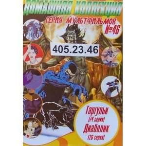 Garguli (74 series) * Diabolik (26 ser) *Russian Children PAL DVD