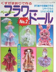 Paper Flower Doll of Origami No.2/Japanese Paper Craft Pattern Book