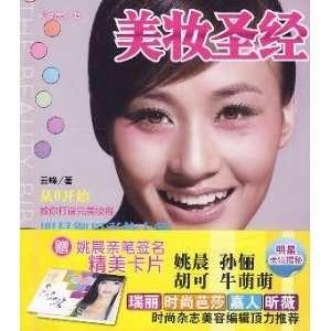 Fashion Beauty Gallery Beauty Bible (9787122060570) YUN