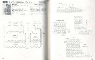 Pattern BOOK ai23 Hand Knit Crochet Spring Summer RARE