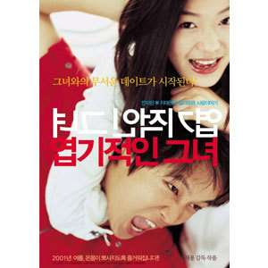 My Sassy Girl, Korean Movie DVD, 2Disc, Kwak Jaeyong