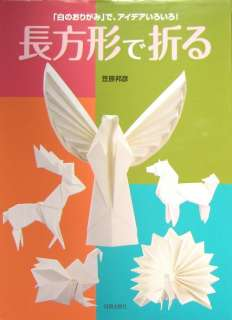 of Ideas   Make with Rectangle/Japanese Origami Paper Craft Book/247