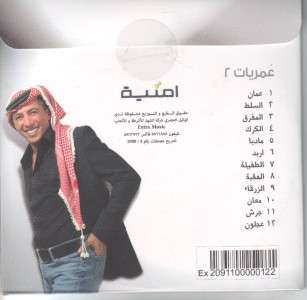 Omar Al abdallat   Album Omaryaat   Arabic Music Cd