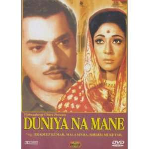 Na Mane (1959) (Hindi Film / Bollywood Movie / Indian Cinema DVD