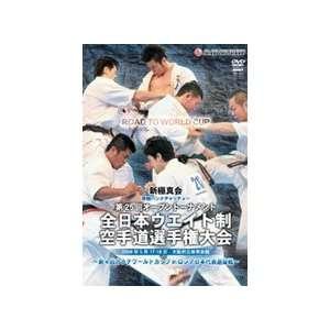 Division Open Karate Tournament DVD