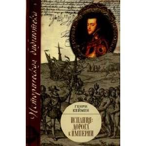 Ispaniya: doroga k imperii (9785170393985): G. Keimen